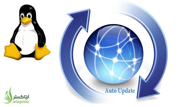آموزش فعال سازی Auto Update لینوکس