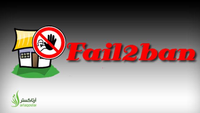 آموزش نصب Fail2Ban برای جلوگیری از حملات Brout Force