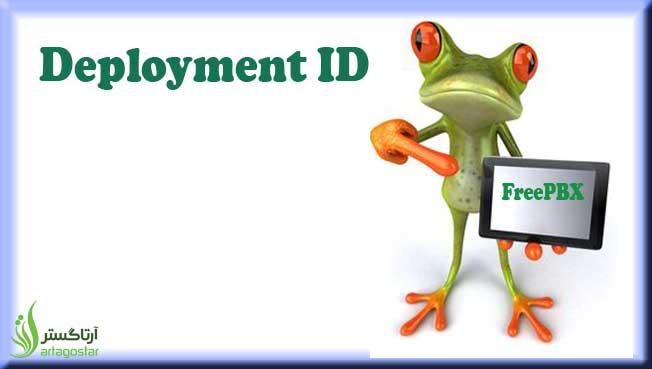 عیب یابی دریافت Deployment ID در FreePBX