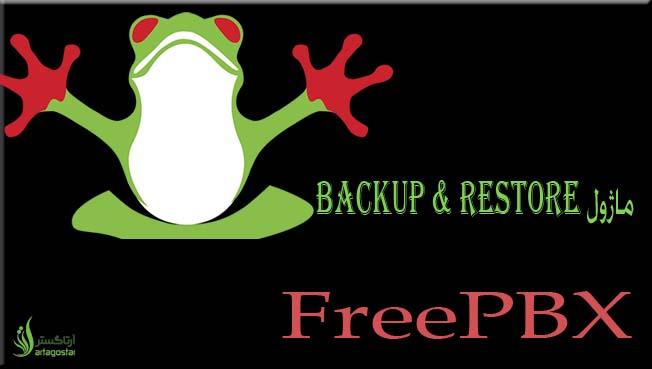 آموزش ایجاد Warm spare برای سیستم FreePBX