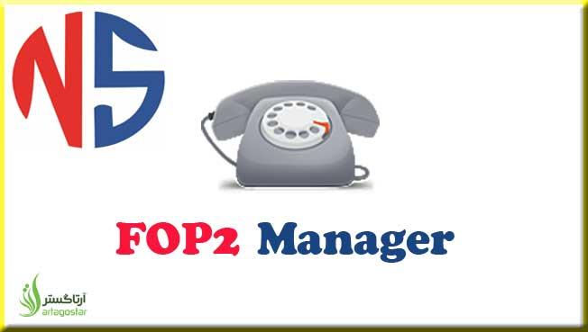 نصب و راه اندازی نرم افزار FOP2 Manager بروی  FreePBX