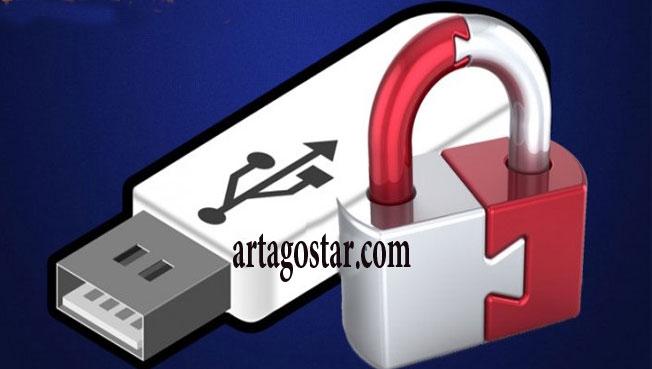 آموزش بستن پورت های USB در شبکه