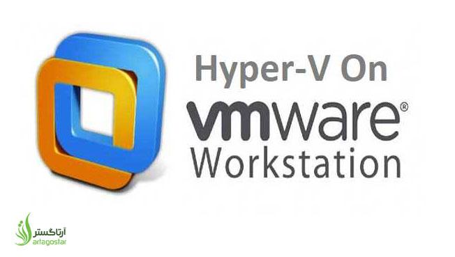 آموزش حل مشکل نصب Hyper v روی vmware workstation