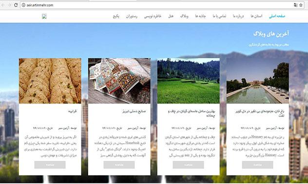 وبسایت،نرمافزار تحت وب
