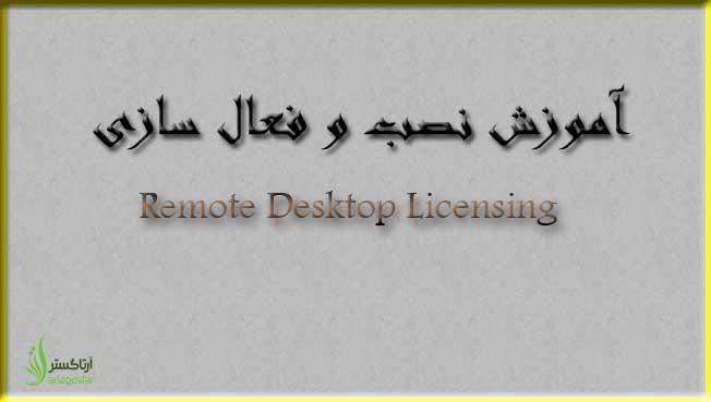 آموزش نصب و فعال سازی سرور  Remote Desktop Licensing