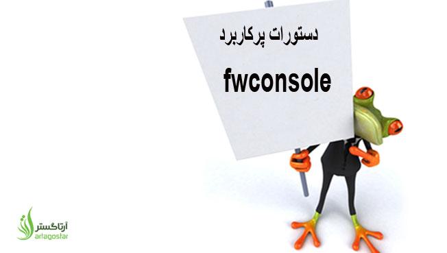 معرفی دستورات پرکاربرد Fwconsole