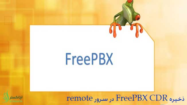 نحوه ذخیره FreePBX CDR در سرور remote