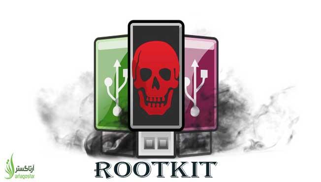 بد افزار Rootkit  و استفاده یک هکر از آن