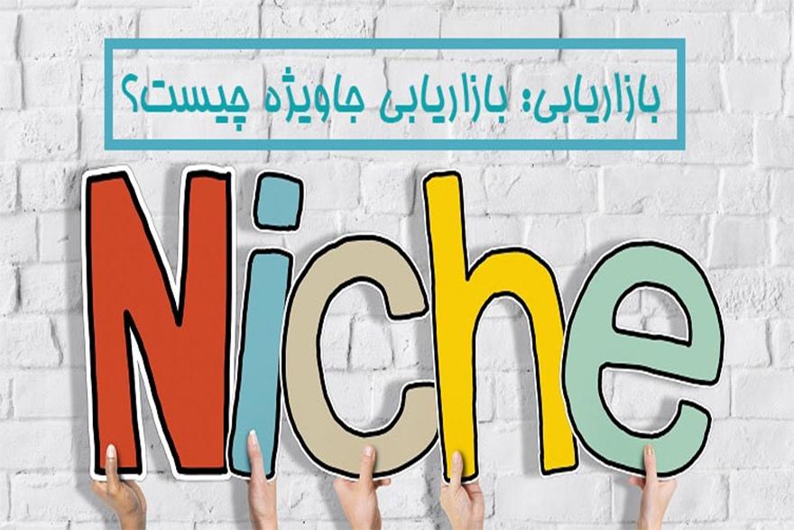 قسمت بیستم آموزش الفبای سـئو  بازاریابی گوشه یا (Niche Marketing) در سئو چیست؟
