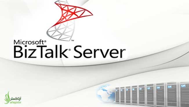 آشنایی با Microsoft Biztalk سرور و اجزای آن